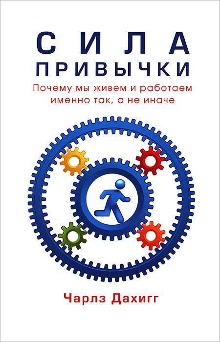 """Книга """"Сила привычки. Почему мы живем и работаем именно так, а не иначе"""" Чарлз Дахигг в OZON.ru"""