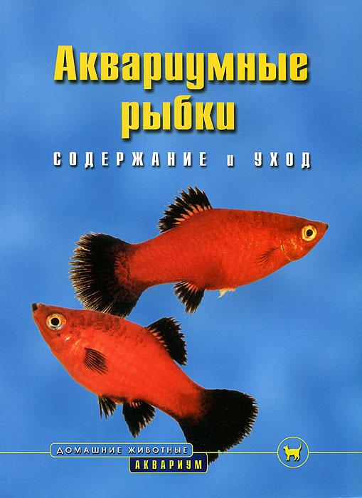 """Книга """"Аквариумные рыбки. Содержание и уход"""" Б. Шредер - купить книгу ISBN 978-5-904880-37-8 с доставкой по почте в интернет-магазине OZON.ru"""