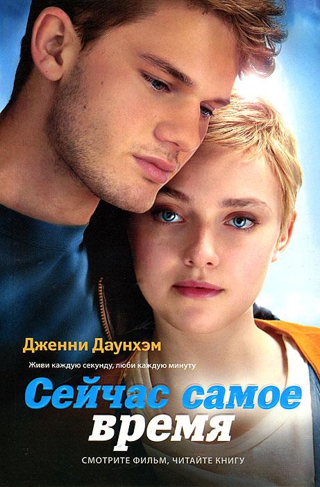 """Книга """"Сейчас самое время"""" Дженни Даунхэм - купить книгу Before I Die ISBN 978-5-386-04793-1 с доставкой по почте в интернет-магазине OZON.ru"""