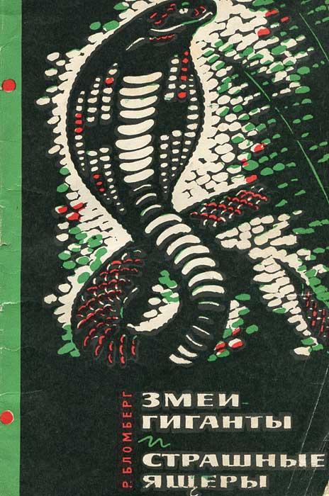 Змеи-гиганты и страшные ящеры