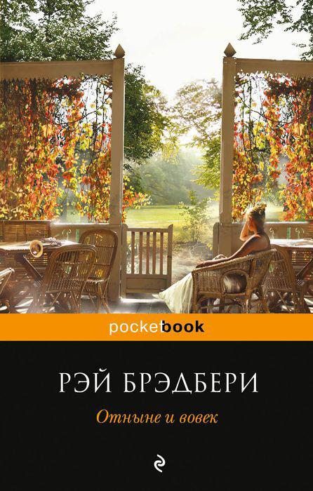 """Книга """"Отныне и вовек"""" Рэй Брэдбери - купить книгу Now and Forever ISBN 978-5-699-61362-5 с доставкой по почте в интернет-магазине OZON.ru"""