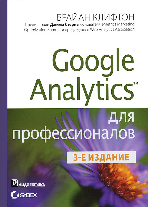 """Книга """"Google Analytics для профессионалов"""" Брайан Клифтон - купить книгу Advanced Web Metrics with Google Analytics ISBN 978-5-8459-1797-3 с доставкой по почте в интернет-магазине OZON.ru"""