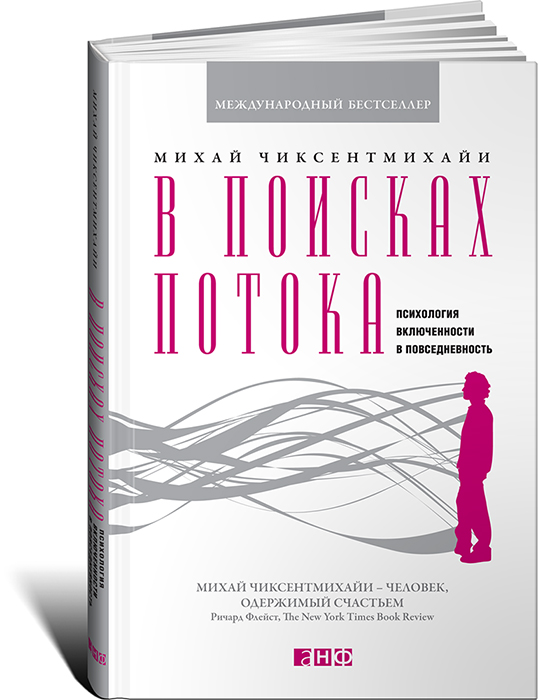 Книга В поисках потока. Психология включенности в повседневность от Михай Чиксентмихайи в книжном интернет магазине OZON.ru с доставкой по выгодной цене