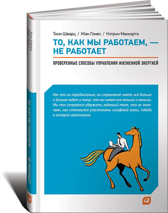 """Книга """"То, как мы работаем, — не работает."""" от Т.Шварц, Ж.Гомес, К.Маккарти в OZON.ru"""