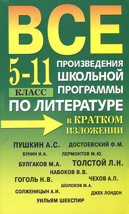 Учебник Все произведения школьной программы по литературе в кратком изложении. 5-11 класс | Е. Пантелеева