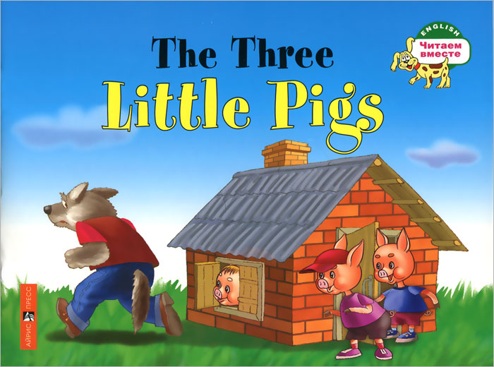 The Three Little Pigs | Н. Наумова