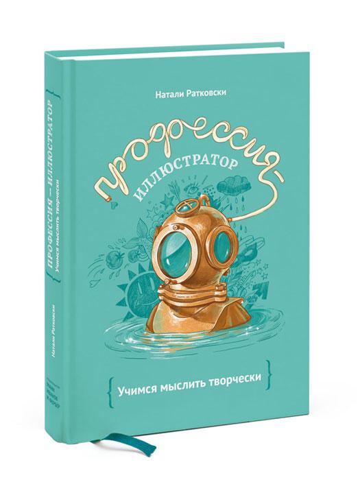 """Книга """"Профессия - иллюстратор. Учимся мыслить творчески"""" Натали Ратковски - купить книгу ISBN 978-5-91657-260-5 с доставкой по почте в интернет-магазине OZON.ru"""