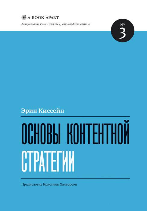 Основы контентной стратегии - скачать цифровую книгу основы контентной стратегии от Эрин Киссейн в форматах (fb2, txt, pdf, epub, mobi) в интеренет магазине OZON.ru