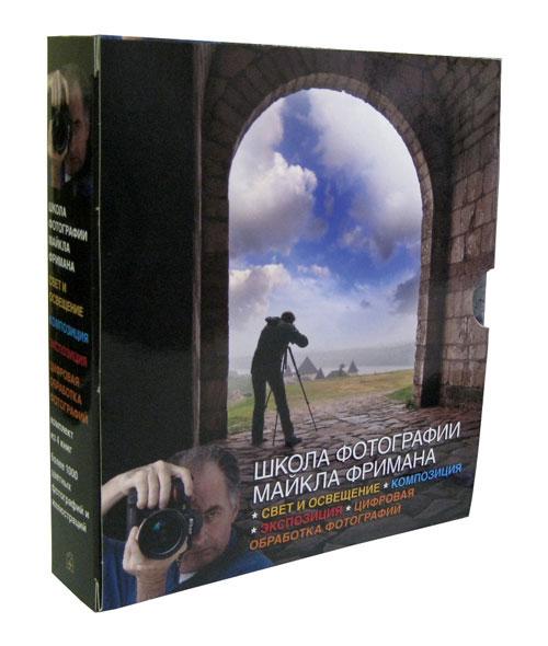 """Книга """"Школа фотографии Майкла Фримана (комплект из 4 книг)"""" Майкл Фриман - купить книгу ISBN 978-5-98124-604-3. 978-5-98124-590-9 с доставкой по почте в интернет-магазине OZON.ru"""