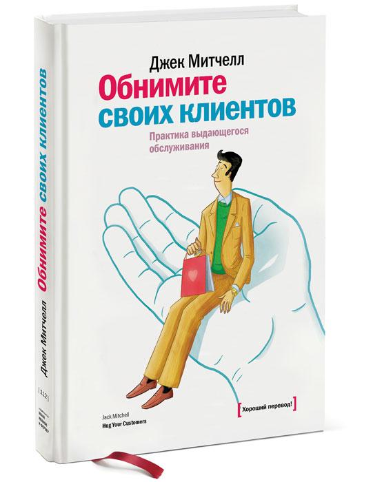 """Книга """"Обнимите своих клиентов. Практика выдающегося обслуживания"""" Джек Митчелл - купить книгу Hug Your Customers: The Proven Way to Personalize Sales and Achieve Astounding"""