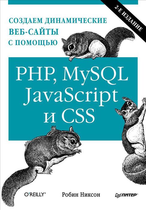 Книга Создаем динамические веб-сайты с помощью PHP, MySQL, JavaScript и CSS - купить книжку создаем динамические веб-сайты с помощью php, mysql, javascript и css от Робин Никсон в книжном интернет магазине OZON.ru с доставкой по выгодной цене