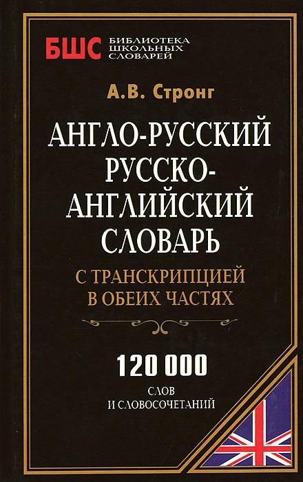 Учебник Англо-русский, русско-английский словарь с транскрипцией в обеих частях | Алексей Стронг