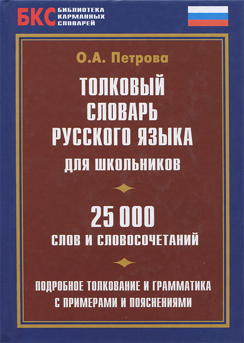 Учебник Толковый словарь русского языка для школьников | О. Петрова