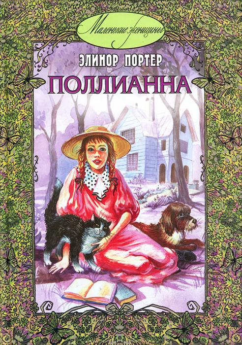 Книга Поллианна - купить книжку поллианна от Элинор Портер в книжном интернет магазине OZON.ru с доставкой по выгодной цене