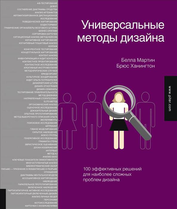 """Книга """"Универсальные методы дизайна"""" Белла Мартин, Брюс Ханингтон - купить книгу Universal Methods of Design ISBN 978-5-906417-70-1 с доставкой по почте в интернет-магазине OZON.ru"""