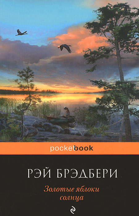 """Книга """"Золотые яблоки солнца"""" Рэй Брэдбери - купить книгу The Golden Apples of the Sun ISBN 978-5-699-64249-6 с доставкой по почте в интернет-магазине OZON.ru"""