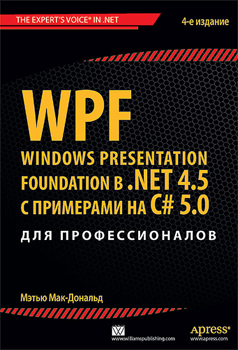 Книга WPF: Windows Presentation Foundation в .NET 4.5 с примерами на C# 5.0 для профессионалов - купить книжку wpf: windows presentation foundation в .net 4.5 с примерами на c# 5.0 для профессионалов от Мэтью Мак-Дональд в книжном интернет магазине OZON.ru с доставкой по выгодной цене