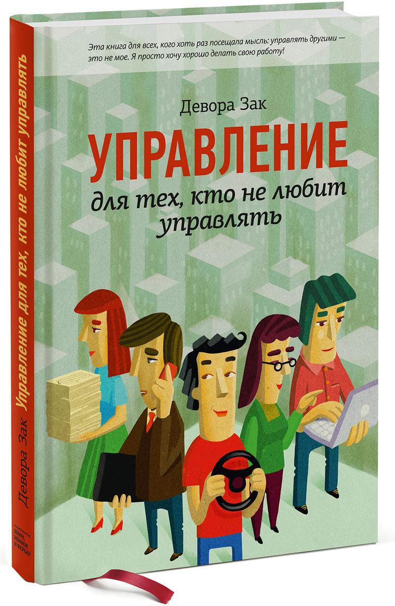 """Книга """"Управление для тех, кто не любит управлять"""" Девора Зак - купить книгу Managing for People Who Hate Managing ISBN 978-5-91657-810-2 с доставкой по почте в интернет-магазине OZON.ru"""