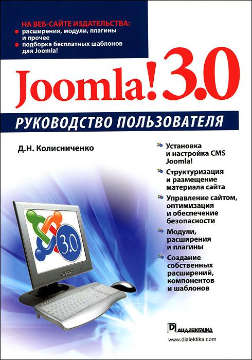 Книга Joomla! 3.0. Руководство пользователя - купить книгу joomla! 3.0. руководство пользователя от Д. Н. Колисниченко в книжном интернет магазине OZON.ru с доставкой по выгодной цене