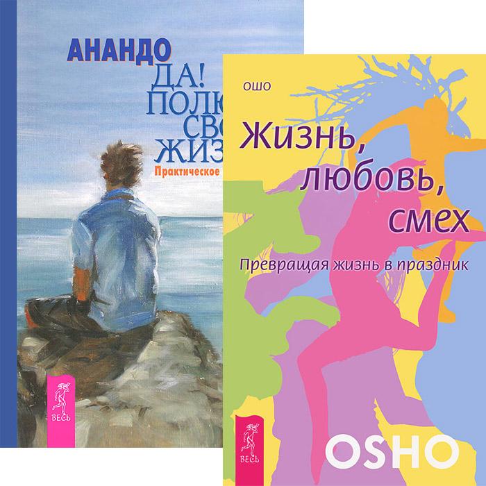 """Книга """"Жизнь. Любовь. Смех."""" Ошо, Анандо в OZON.ru"""