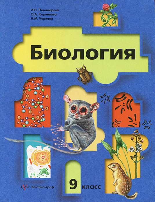 Основы общей биологии, 9 класс, пономарева и. Н. , 2006 №kd6nn1.