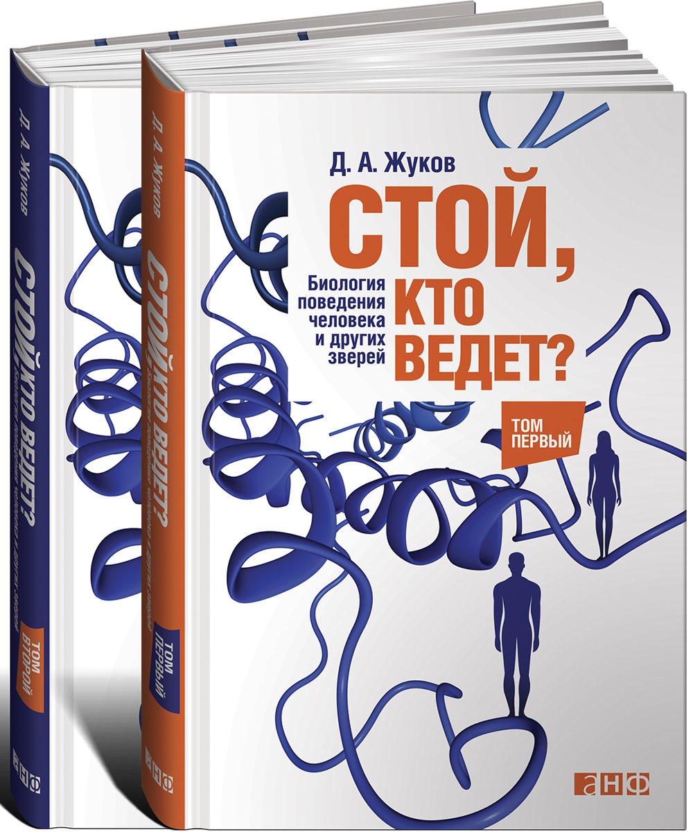 """Книга """"Стой, кто ведет? Биология поведения человека и других зверей"""" от Дмитрий Жуков в книжном интернет магазине OZON.ru с доставкой по выгодной цене"""