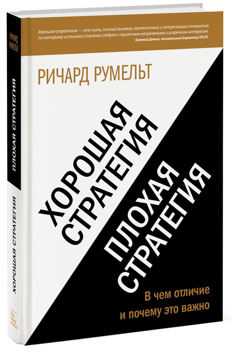 """Книга """"Хорошая стратегия, плохая стратегия. В чем отличие и почему это важно"""" Ричард Румельт - купить книгу ISBN 978-5-91657-906-2 с доставкой по почте в интернет-магазине OZON.ru"""