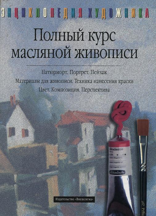 """Книга """"Полный курс масляной живописи"""" Хеннес Руиссинг - купить книгу ISBN 5-86290-333-8 с доставкой по почте в интернет-магазине OZON.ru"""