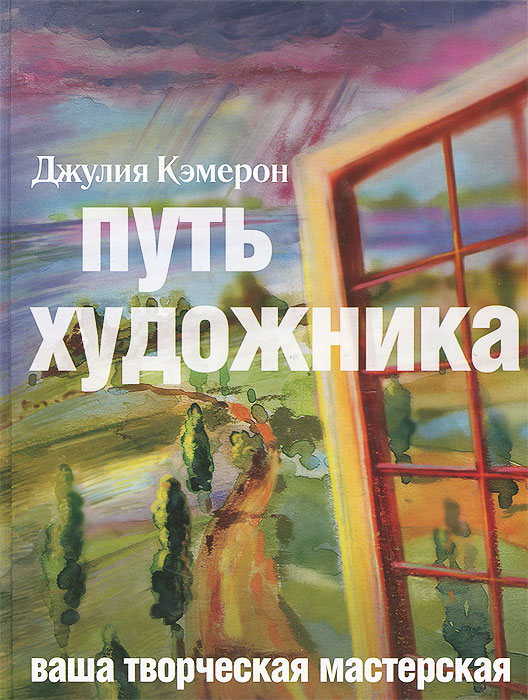 Книга Путь художника - купить книгу путь художника от Джулия Кэмерон в книжном интернет магазине OZON.ru с доставкой по выгодной цене