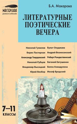 Учебник Литературно-поэтические вечера. 7-11 классы | Белла Макарова