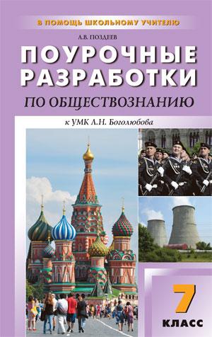 Учебник Поурочные разработки по обществознанию. 7 класс   Алексей Поздеев