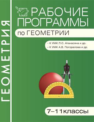 Учебник Рабочие программы по геометрии. 7–11 классы