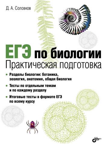 Учебник ЕГЭ по биологии. Практическая подготовка | Дмитрий Соловков