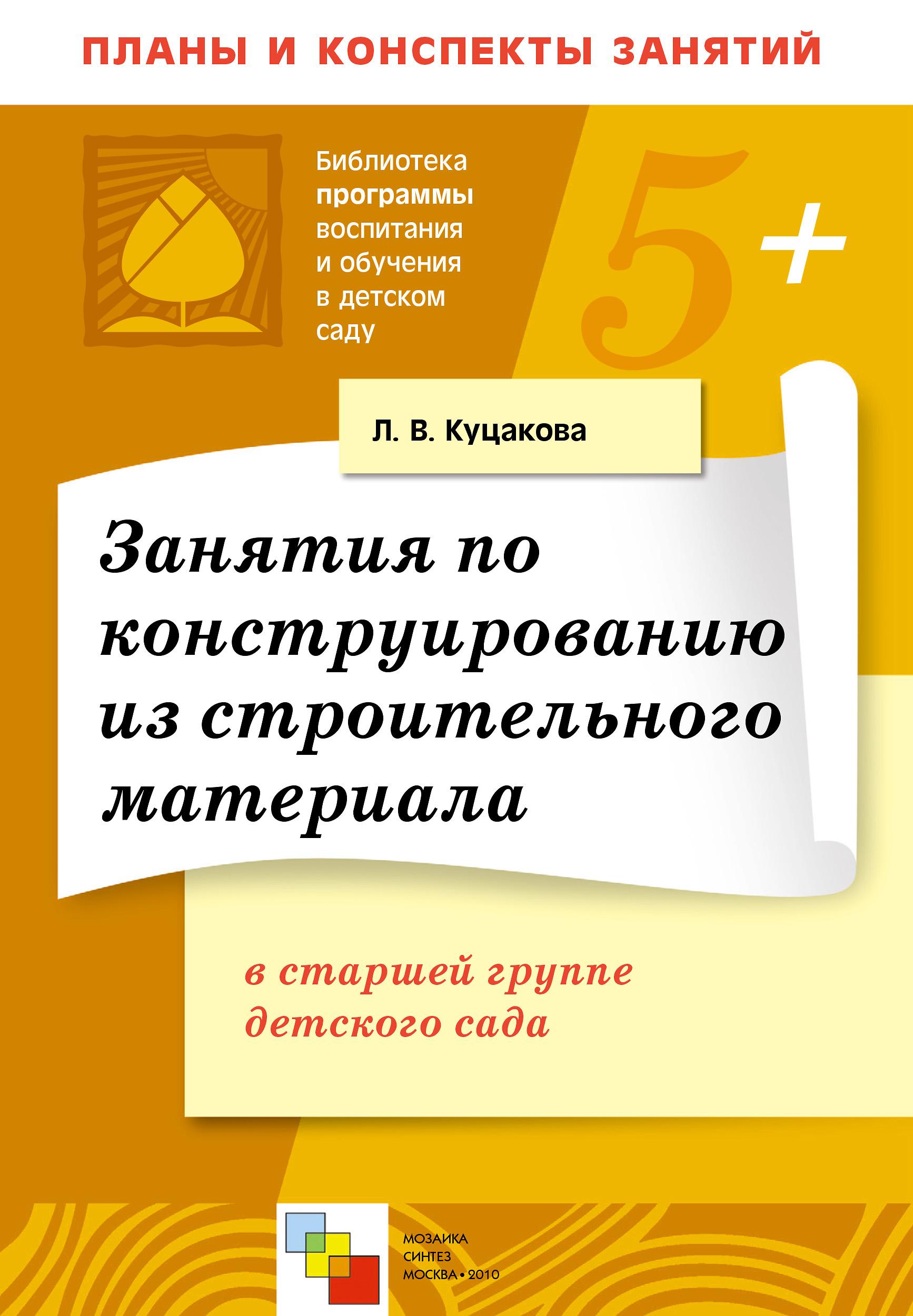 Учебник Занятия по конструированию из строительного материала в старшей группе детского сада | Людмила Куцакова