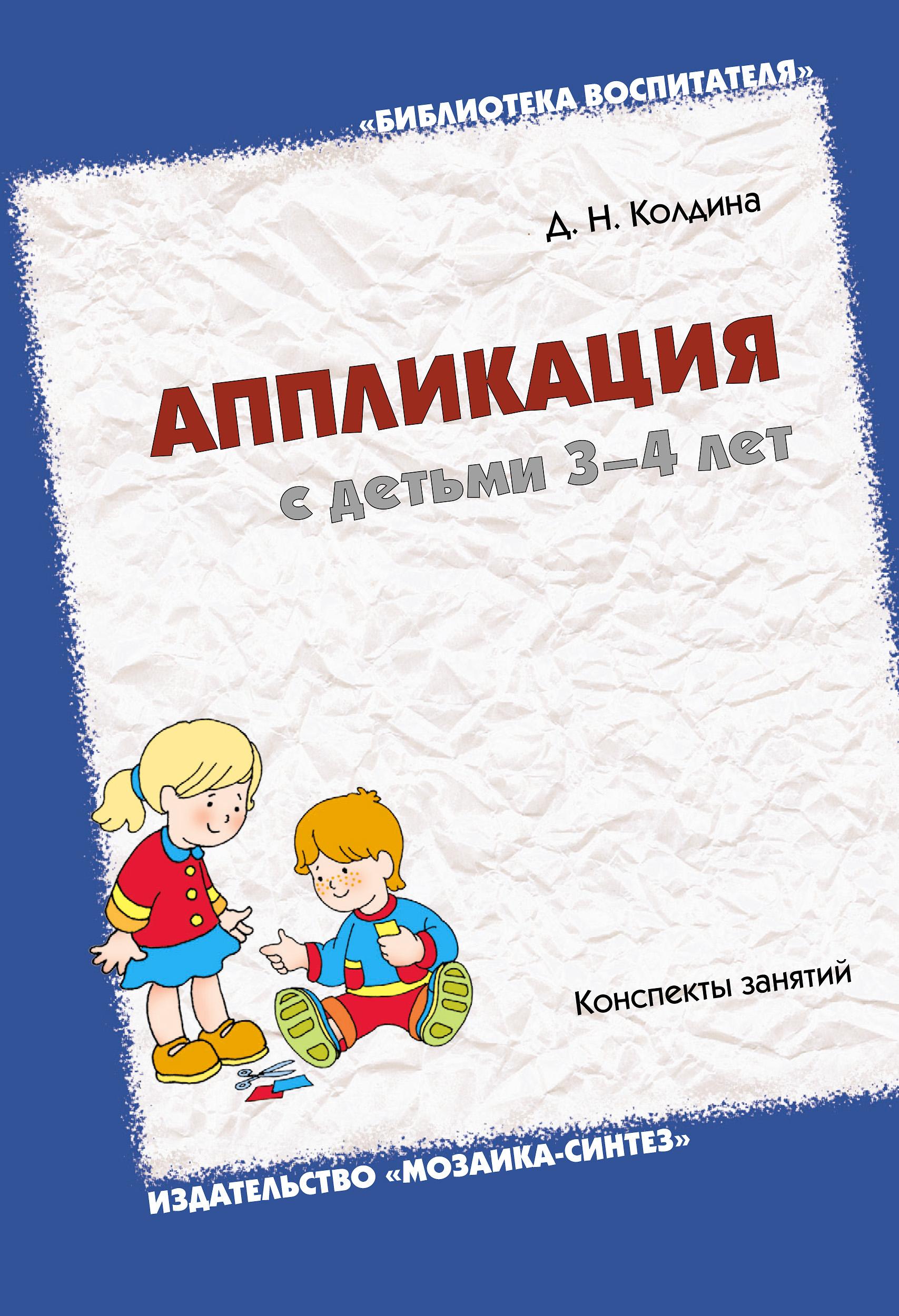 Учебник Аппликация с детьми 3-4 лет | Дарья Колдина