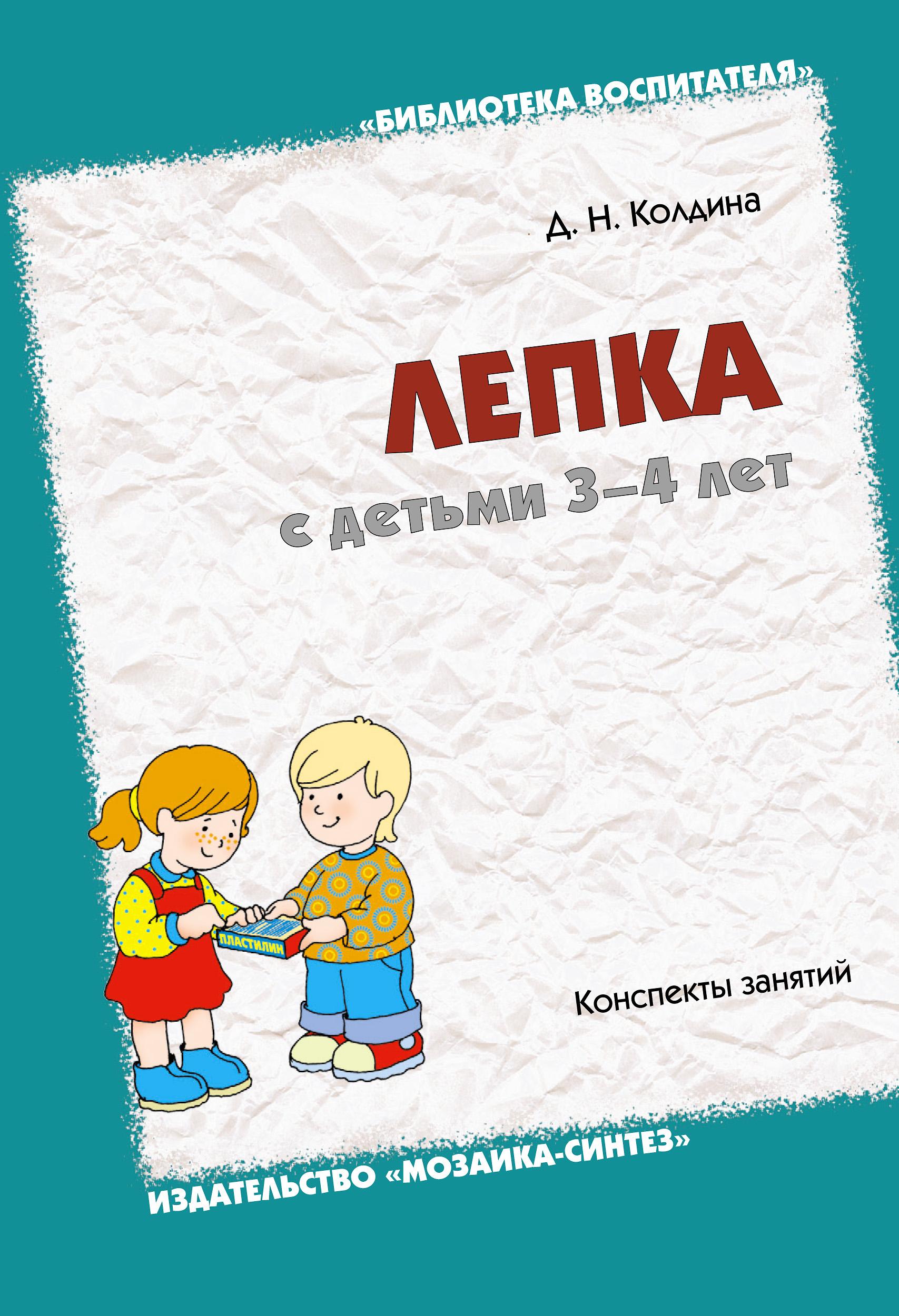 Учебник Лепка с детьми 3-4 лет | Дарья Колдина