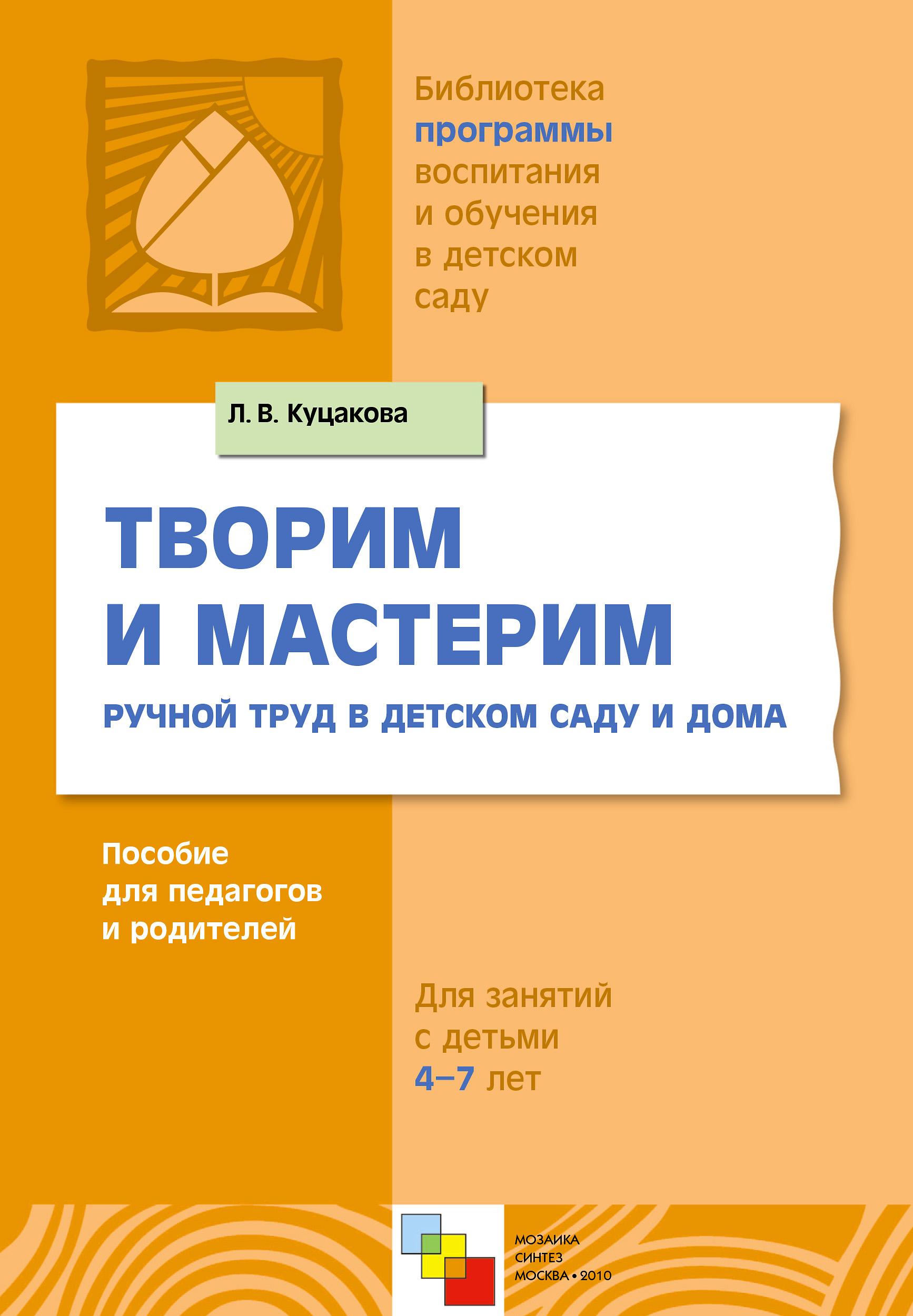 Учебник Творим и мастерим. Ручной труд в детском саду и дома | Людмила Куцакова