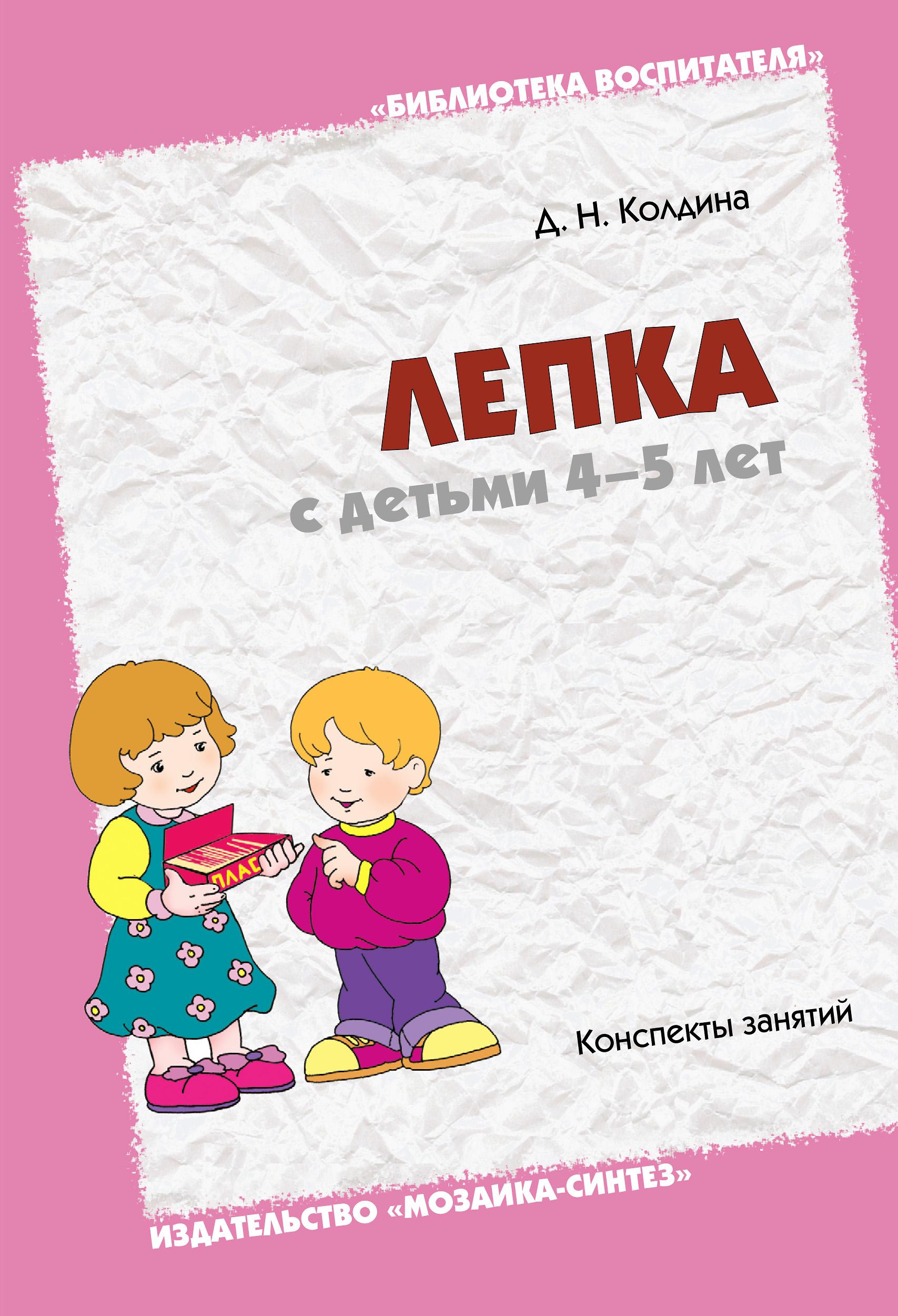 Учебник Лепка с детьми 4-5 лет | Дарья Колдина