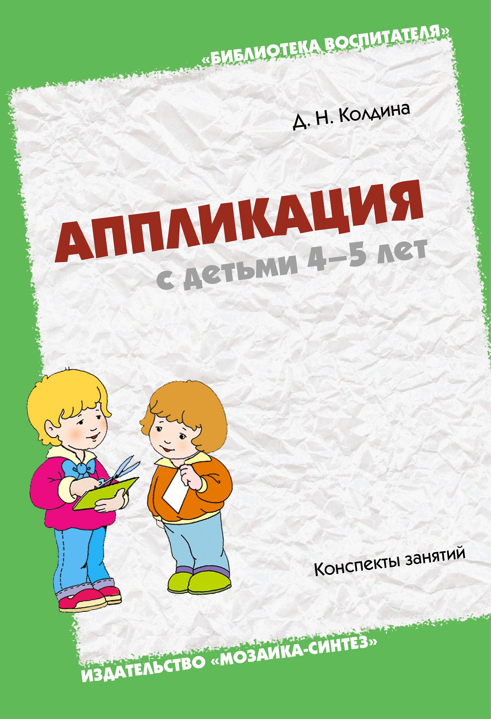 Учебник Аппликация с детьми 4-5 лет | Дарья Колдина