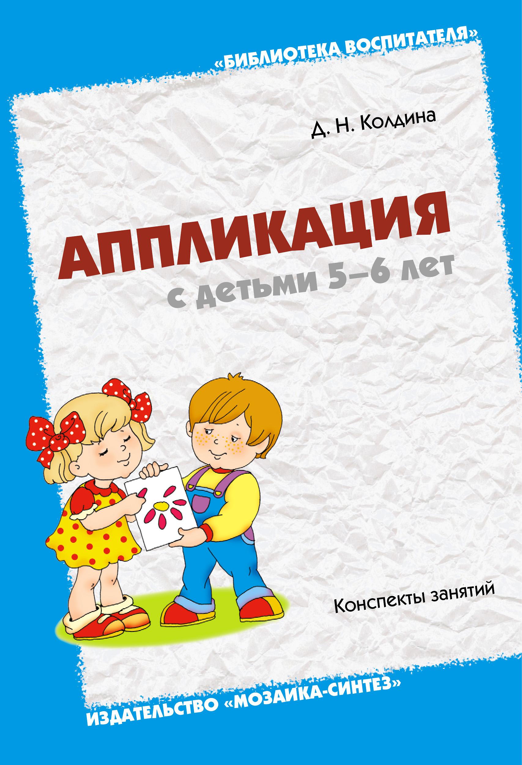 Учебник Аппликация с детьми 5-6 лет | Дарья Колдина