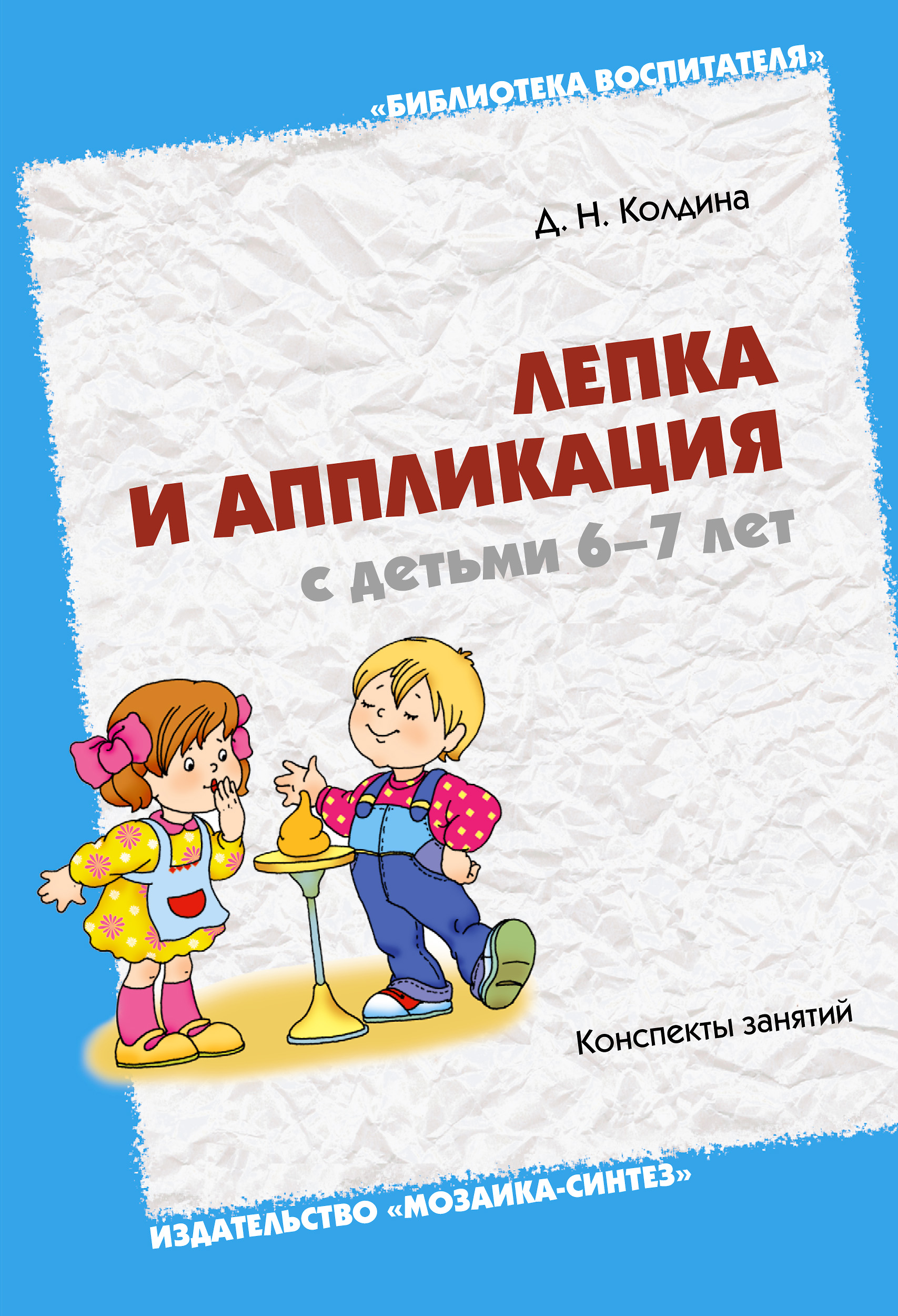 Учебник Лепка и аппликация с детьми 6-7 лет | Дарья Колдина