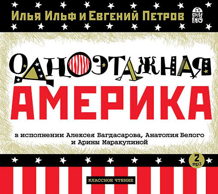 Одноэтажная Америка (аудиокнига MP3 на 2 CD) - купить Одноэтажная Америка (аудиокнига MP3 на 2 CD) в формате mp3 на диске от автора Илья Ильф, Евгений Петров в книжном интернет-магазине OZON.ru |
