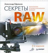 Книга Секреты RAW - купить книжку секреты raw от Александр Ефремов в книжном интернет магазине OZON.ru с доставкой по выгодной цене