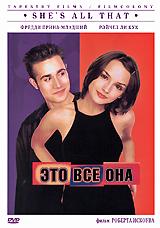 Это все она - купить фильм She's All That на лицензионном DVD или Blu-ray диске в интернет магазине OZON.ru