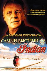 Самый быстрый Indian на лицензионном DVD или Blu-ray диске в OZON.ru