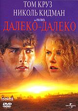 Далеко - далеко на лицензионном DVD или Blu-ray диске в OZON.ru