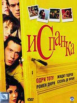 Испанка на лицензионном DVD или Blu-ray диске в OZON.ru