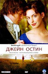 Джейн Остин - купить фильм Becoming Jane на лицензионном DVD или Blu-ray диске в интернет магазине OZON.ru