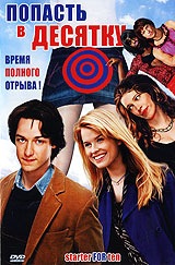 Попасть в десятку - купить фильм Starter for 10 на лицензионном DVD или Blu-ray диске в интернет магазине OZON.ru