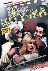 Тонкая штучка - купить фильм на лицензионном DVD или Blu-ray диске в интернет магазине OZON.ru